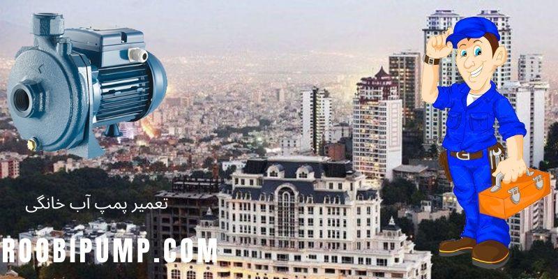 تعمیر پمپ آب خانگی در تهران