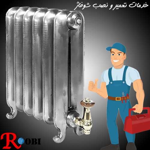 تعمیرکار رادیاتور